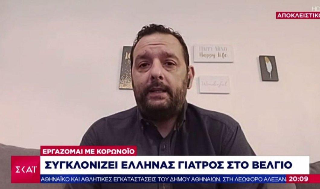Έλληνας παθολόγος στο Βέλγιο νοσεί από κορωνοϊό & αναγκάζεται να δουλεύει από τη διοίκηση του νοσοκομείου  (Βίντεο)  - Κυρίως Φωτογραφία - Gallery - Video