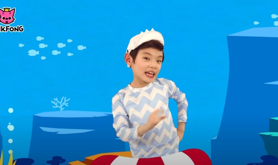 Baby Shark: Aυτό είναι το παιδικό τραγούδι από την Κορέα που κάνει πάταγο στο Youtube - Ποια επιτυχία εκθρόνισε;    - Κυρίως Φωτογραφία - Gallery - Video