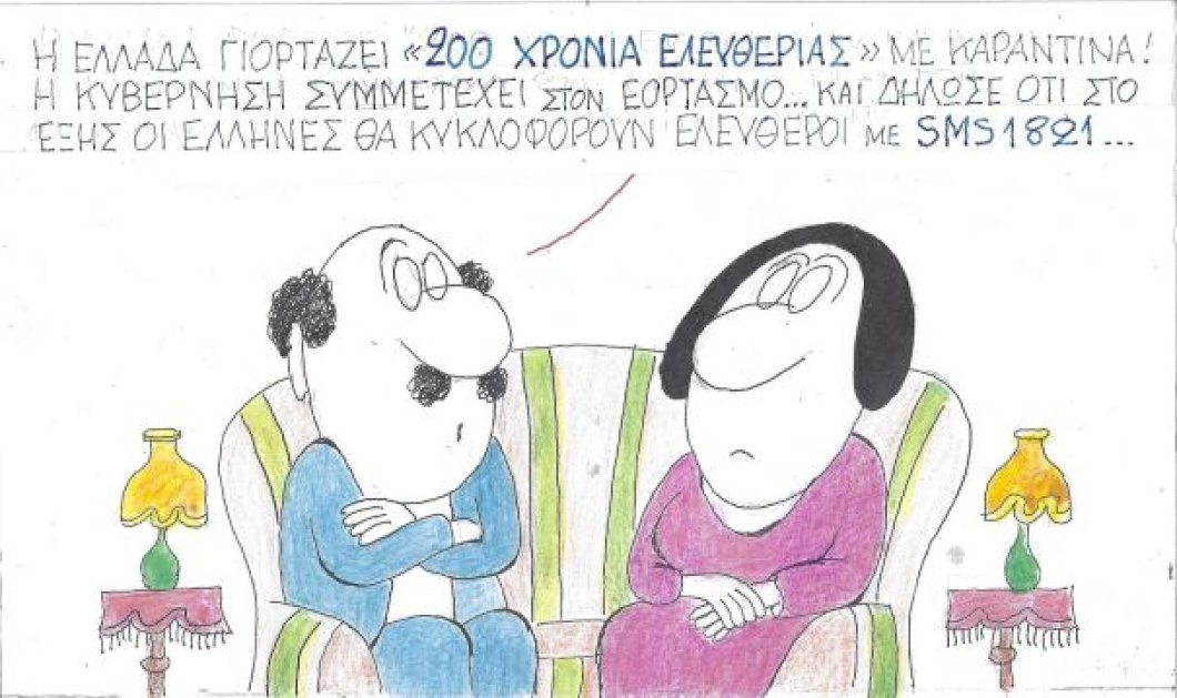 Στο σημερινό σκίτσο του ΚΥΡ: Η Ελλάδα γιορτάζει «200 χρόνια ελευθερίας» με καραντίνα!  - Κυρίως Φωτογραφία - Gallery - Video