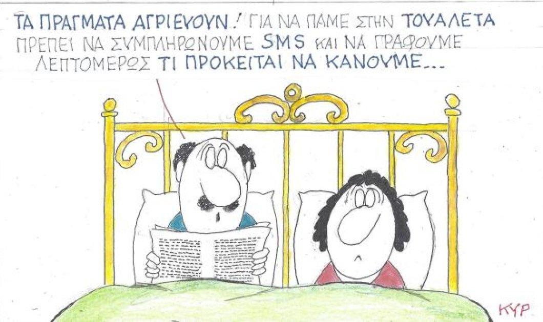Η απίστευτη γελοιογραφία του Κυρ: Για να πάμε στην τουαλέτα πρέπει να συμπληρώνουμε SMS… - Κυρίως Φωτογραφία - Gallery - Video