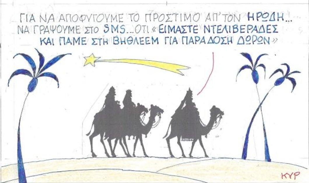 Στο σημερινό σκίτσο του ΚΥΡ: «Είμαστε ντελιβεράδες & πάμε στη Βηθλεέμ για παράδοση δώρων»  - Κυρίως Φωτογραφία - Gallery - Video