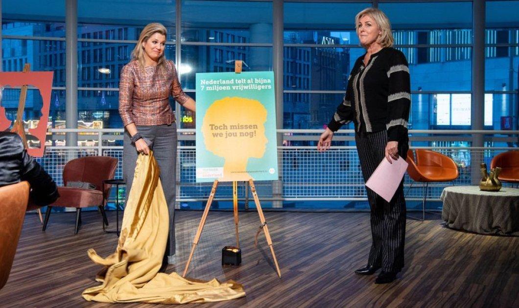 Η βασίλισσα Μάξιμα δίνει μαθήματα στυλ: Να πως θα πετύχετε δύο εντελώς διαφορετικές εμφανίσεις με τα ίδια ρούχα - Αρκεί να αλλάξεις μια λεπτομέρεια (φώτο) - Κυρίως Φωτογραφία - Gallery - Video