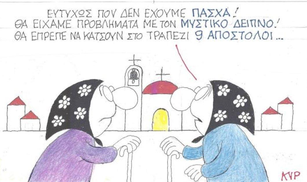 Στο σημερινό σκίτσο του ΚΥΡ: «Ευτυχώς που δεν έχουμε Πάσχα...» - Κυρίως Φωτογραφία - Gallery - Video