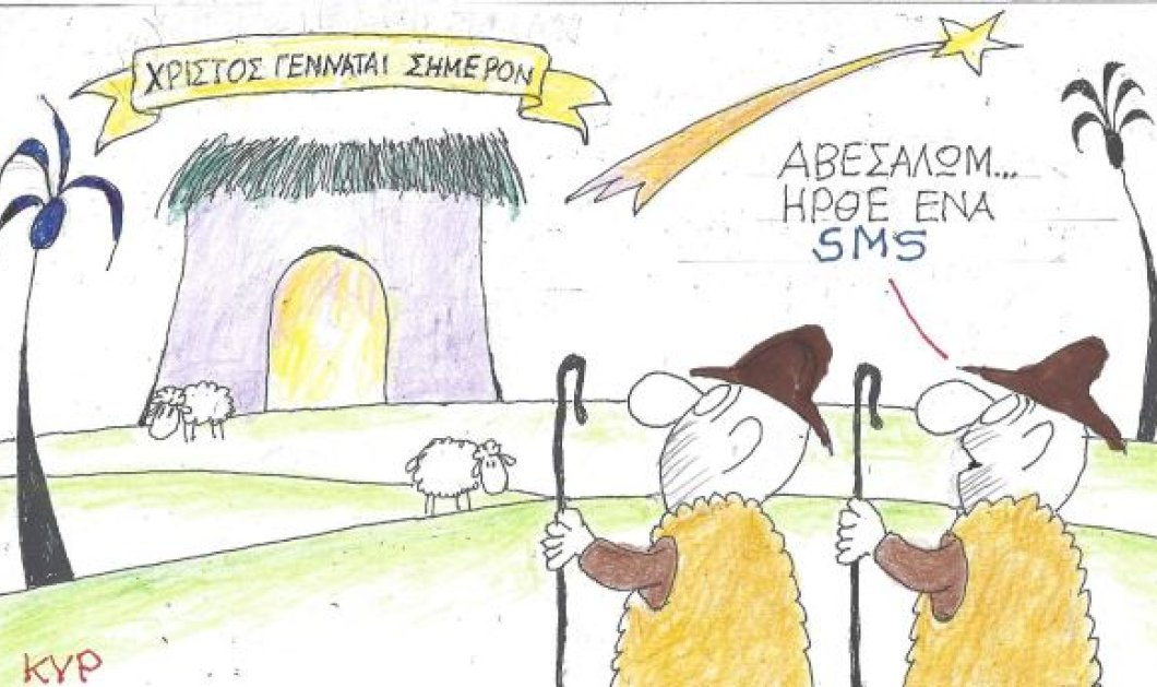 Στο σημερινό σκίτσο του ΚΥΡ: «Ήρθε ένα SMS...» - Κυρίως Φωτογραφία - Gallery - Video