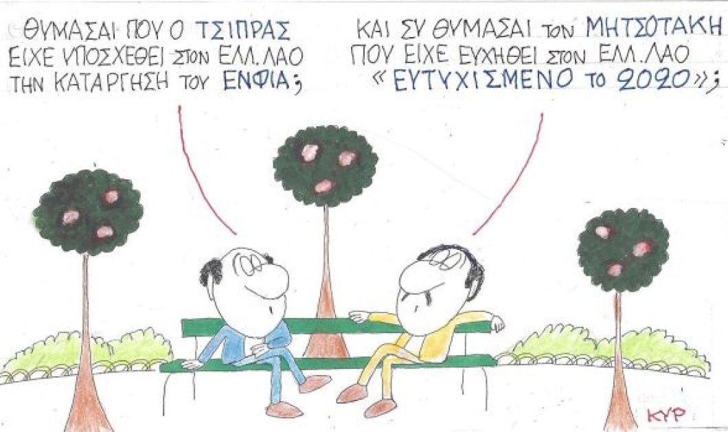 Ο ΚΥΡ με το καυστικό του χιούμορ αποχαιρετά το 2020: «Θυμάσαι τον Μητσοτάκη που είχε ευχηθεί στον ελληνικό λαό...» - Κυρίως Φωτογραφία - Gallery - Video