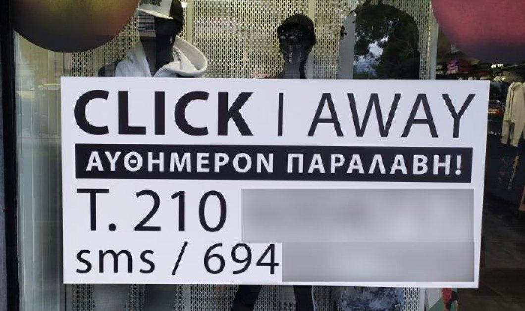 Άδωνις Γεωργιάδης για δοκιμές παπουτσιών έξω από καταστήματα:  Αν δεν τηρηθούν τα μέτρα θα σταματήσει το click away  - Κυρίως Φωτογραφία - Gallery - Video