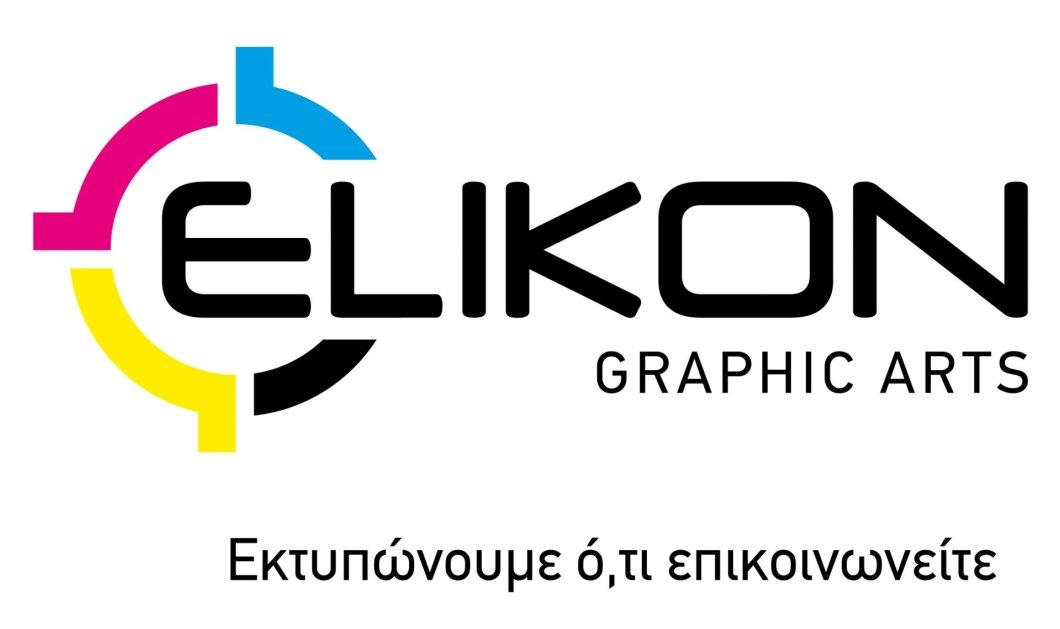 Η Elikon Graphic Arts εντάσσεται στην πρωτοβουλία ΕΛΛΑ-ΔΙΚΑ ΜΑΣ - Κυρίως Φωτογραφία - Gallery - Video