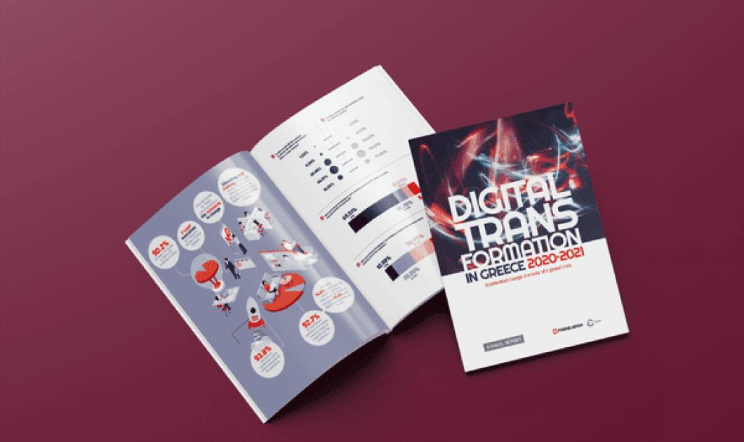 Digital Transformation in Greece 2020-2021 report: Επιτάχυνση αλλαγών σε καιρούς παγκόσμιας κρίσης - Κυρίως Φωτογραφία - Gallery - Video