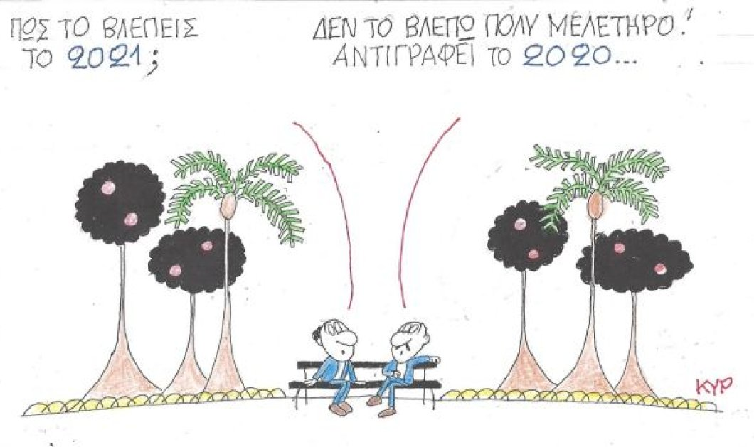 Στο σημερινό σκίτσο του ΚΥΡ: Δεν το βλέπω πολύ μελετηρό το 2021, αντιγράφει το 2020... - Κυρίως Φωτογραφία - Gallery - Video