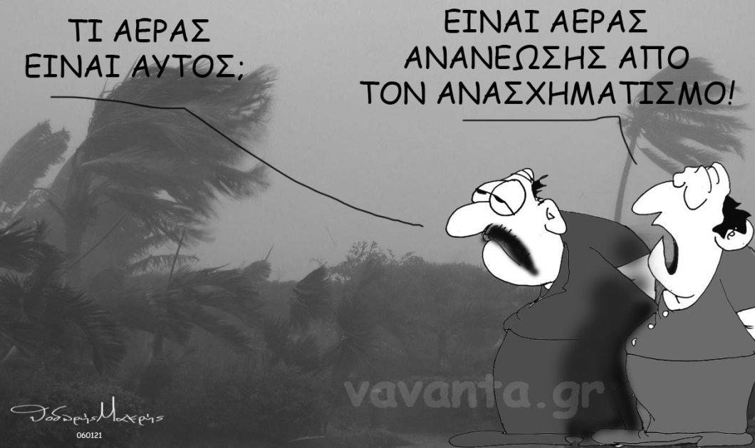 Στο σημερινό σκίτσο του Θοδωρή Μακρή: Φυσάει αέρας ανανέωσης... - Κυρίως Φωτογραφία - Gallery - Video