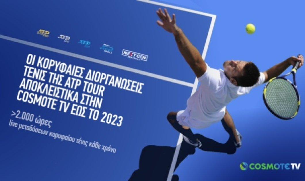 Οι κορυφαίες διοργανώσεις τένις της ATP Tour αποκλειστικά στην COSMOTE TV έως το 2023 - Κυρίως Φωτογραφία - Gallery - Video