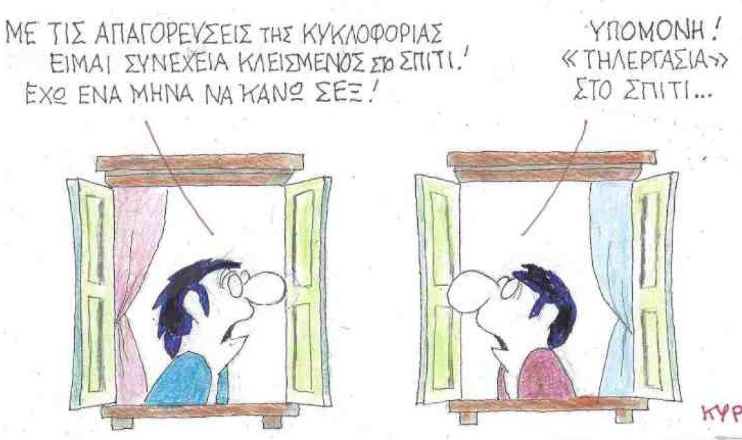 Ο ΚΥΡ στο σημερινό του σκίτσο: Με τις απαγορεύσεις κυκλοφορίας έχω ένα μήνα να κάνω σεξ - Υπομονή... ''τηλεργασία'' στο σπίτι - Κυρίως Φωτογραφία - Gallery - Video