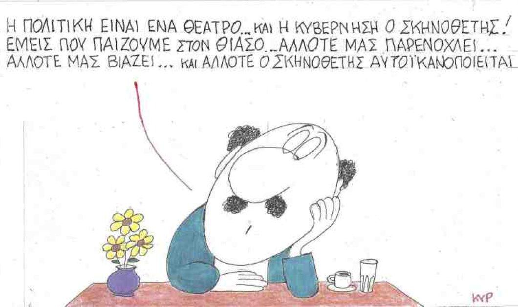 Ο ΚΥΡ στο σημερινό του σκίτσο: Η πολιτική είναι θέατρο και η κυβέρνηση ο... σκηνοθέτης!  - Κυρίως Φωτογραφία - Gallery - Video