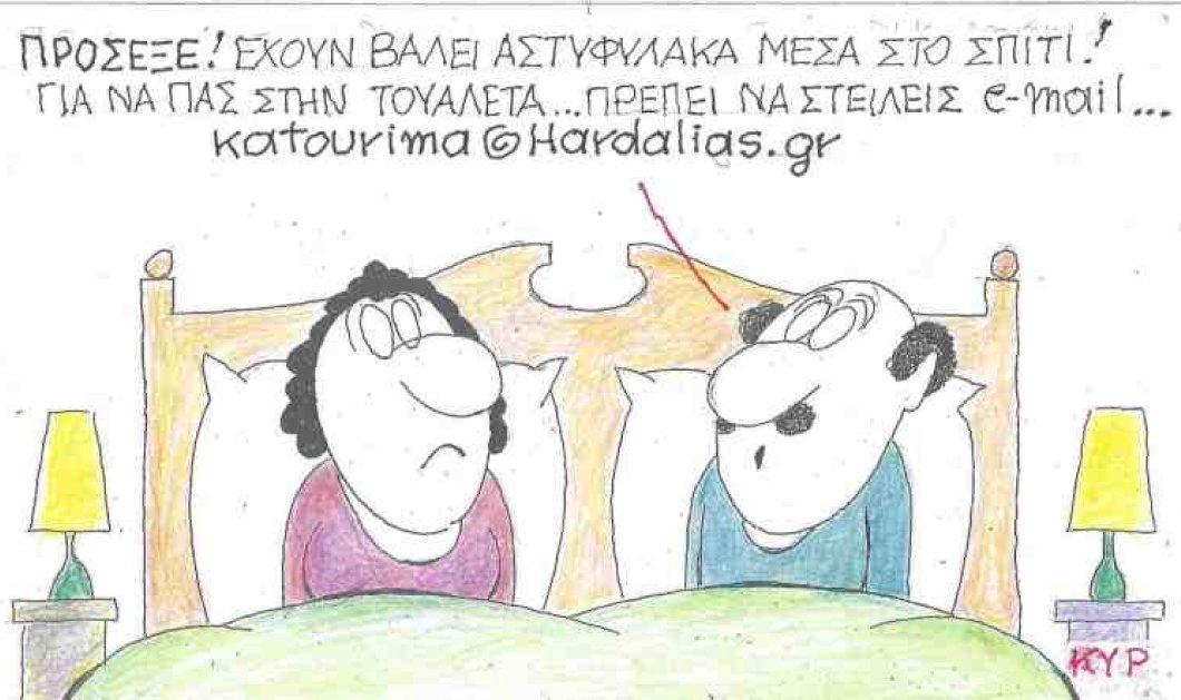 Απολαυστικός ΚΥΡ: Έχουν βάλει αστυφύλακα μέσα στο σπίτι - Για να πας τουαλέτα στέλνεις katourima@hardalias.gr  - Κυρίως Φωτογραφία - Gallery - Video