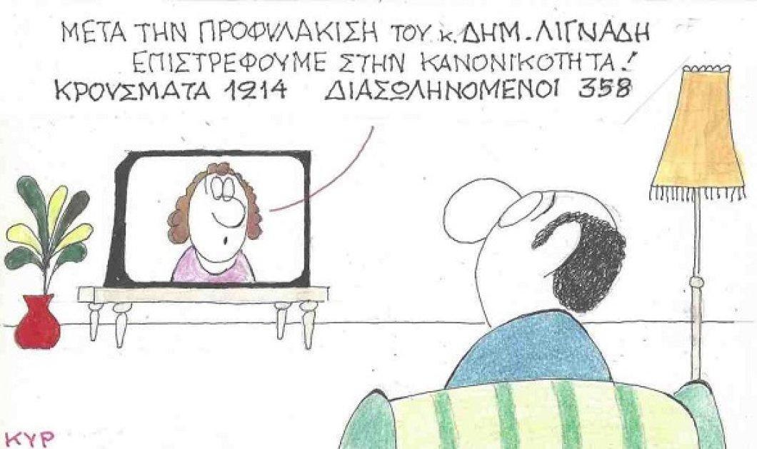 Απολαυστικός ο ΚΥΡ στο σκίτσο του: Με την προφυλάκιση του κ Δημ. Λιγνάδη επιστρέψουμε στην κανονικότητα! Κρούσματα 1214... - Κυρίως Φωτογραφία - Gallery - Video