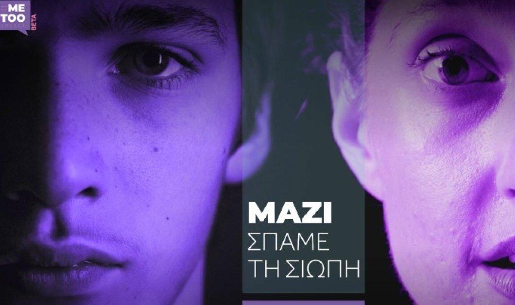 Metoogreece.gr: Πρωτοβουλία της κυβέρνησης η ιστοσελίδα για καταγγελίες για σεξουαλική παρενόχληση - «Μαζί σπάμε την σιωπή. Δεν είσαι μόνη. Δεν είσαι μόνος»  - Κυρίως Φωτογραφία - Gallery - Video