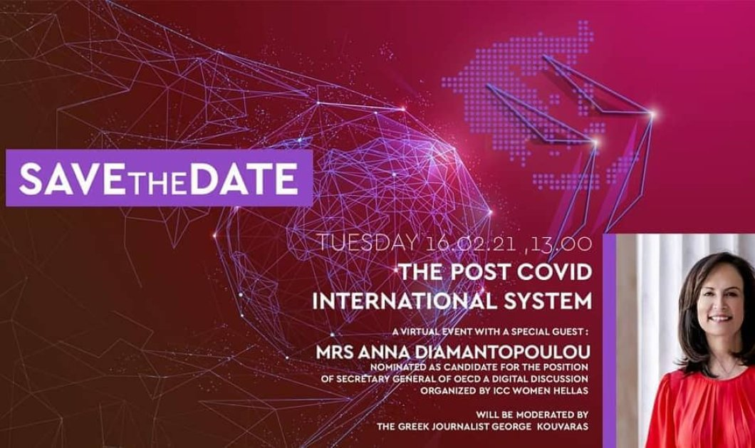 Δείτε live στις 13:00 μία πολύ ενδιαφέρουσα συζήτηση με την Άννα Διαμαντοπούλου και τον Γιώργο Κουβαρά: Μία πρωτοβουλία του ICC WOMEN HELLAS - Εγγραφείτε!  - Κυρίως Φωτογραφία - Gallery - Video