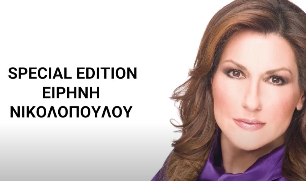 Η Ειρήνη Νικολοπούλου μιλάει στην Έμυ Λιβανίου και στο Special Edition της HuffingtonPost.gr (βίντεο) - Κυρίως Φωτογραφία - Gallery - Video