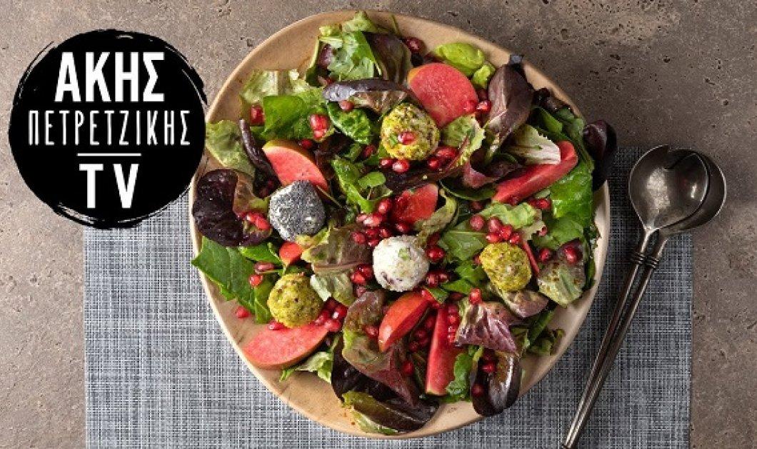 Μια γευστική και υγιεινή πρόταση από τον Άκη Πετρετζίκη: Σαλάτα με κόκκινα μήλα - Δοκιμάστε την! (βίντεο) - Κυρίως Φωτογραφία - Gallery - Video