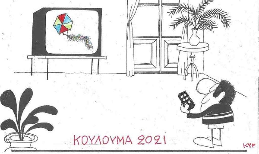 Απολαυστικός ΚΥΡ: Κούλουμα 2021 με χαρταετό από την… τηλεόραση! - Κυρίως Φωτογραφία - Gallery - Video