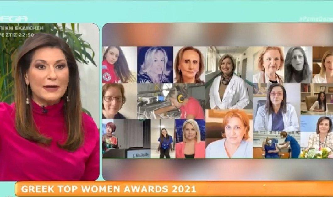 Τα Greek Top Women Awards 2021 και το eirinika καλεσμένοι στο Πάμε Δανάη: Η συζήτηση με την Δανάη Μπάρκα και τον Άρη Καβατζίκη (βίντεο) - Κυρίως Φωτογραφία - Gallery - Video