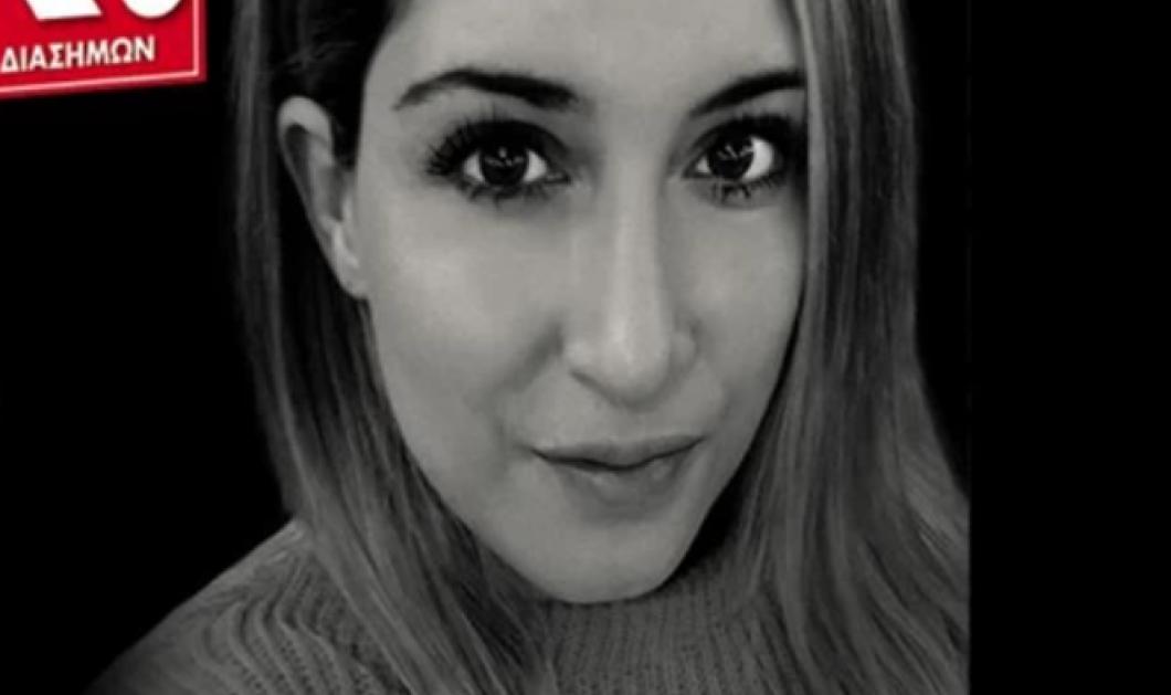 """Η Ιωάννα, θύμα της επίθεσης με βιτριόλι, για πρώτη φορά μετά το δραματικό συμβάν - """"Μέχρι τη σύλληψη ζούσα με το φόβο, ότι θα με βρει και θα με σκοτώσει"""" (φωτό) - Κυρίως Φωτογραφία - Gallery - Video"""