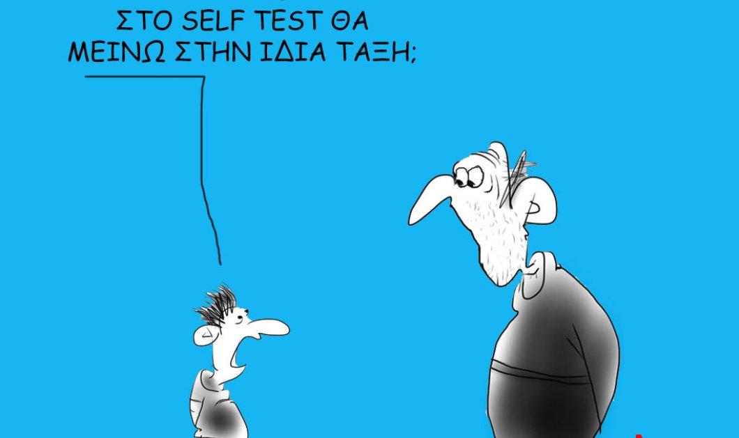 Απίστευτος Θοδωρής Μακρής: Αν δεν γράψω καλά στο self test θα μείνω στην ίδια τάξη;  - Κυρίως Φωτογραφία - Gallery - Video