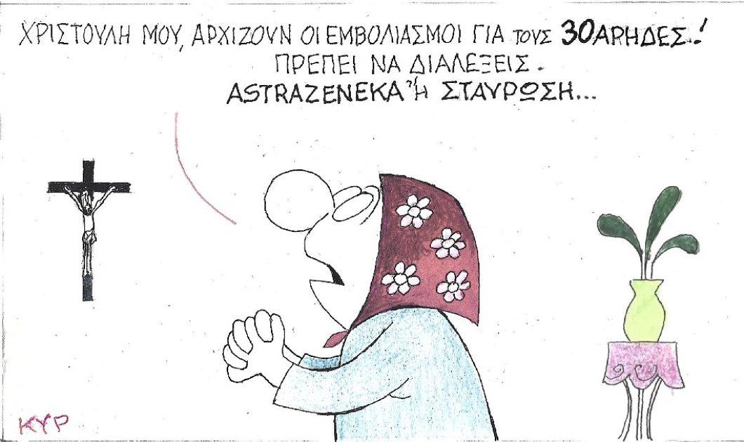 ΚΥΡ: Χριστούλη μου αρχίζουν οι εμβολιασμοί για τους τριαντάρηδες - Διάλεξε AstraZeneca ή Σταύρωση;  - Κυρίως Φωτογραφία - Gallery - Video