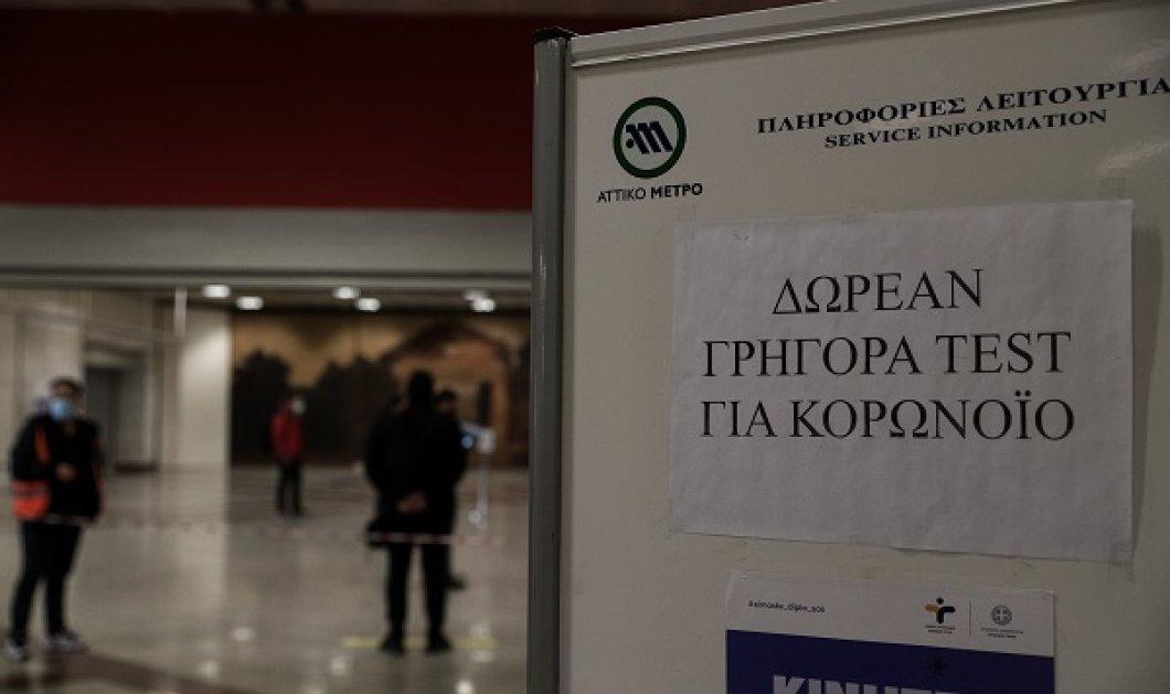 Κάντε δωρεάν rapid test σήμερα! Τα 18 σημεία σε όλη την Ελλάδα και τα ραντεβού μέχρι τις 3 το μεσημέρι - Κυρίως Φωτογραφία - Gallery - Video