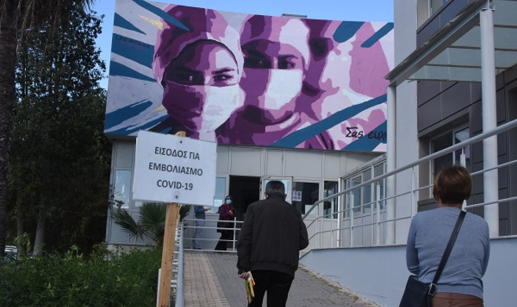 Από σήμερα η πλατφόρμα εμβολίων για τους 45-49: Μέχρι τον Ιούνιο η ανοσία θα επιτευχθεί; - Μαζί η Ελευθερία & φτου ξελευτερία - Κυρίως Φωτογραφία - Gallery - Video