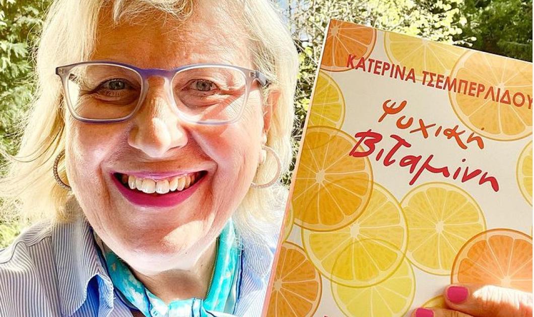 Ψυχική Βιταμίνη: Tο νέο βιβλίο της Κατερίνας Tσεμπερλίδου -  Kαταναλώστε υπεύθυνα και αλόγιστα...  όσα προτείνει η συγγραφέας - Κυρίως Φωτογραφία - Gallery - Video