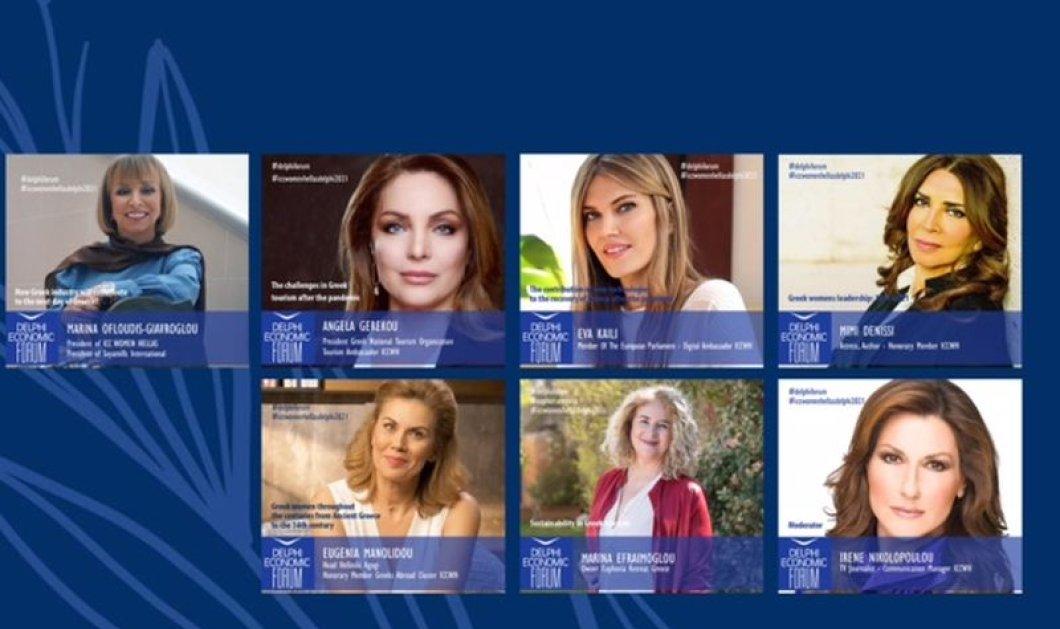 6 γυναίκες και εγώ ως moderator σας περιμένουμε στο 6o Delphi Economic Forum - Στις 14:30 (φωτό) - Κυρίως Φωτογραφία - Gallery - Video