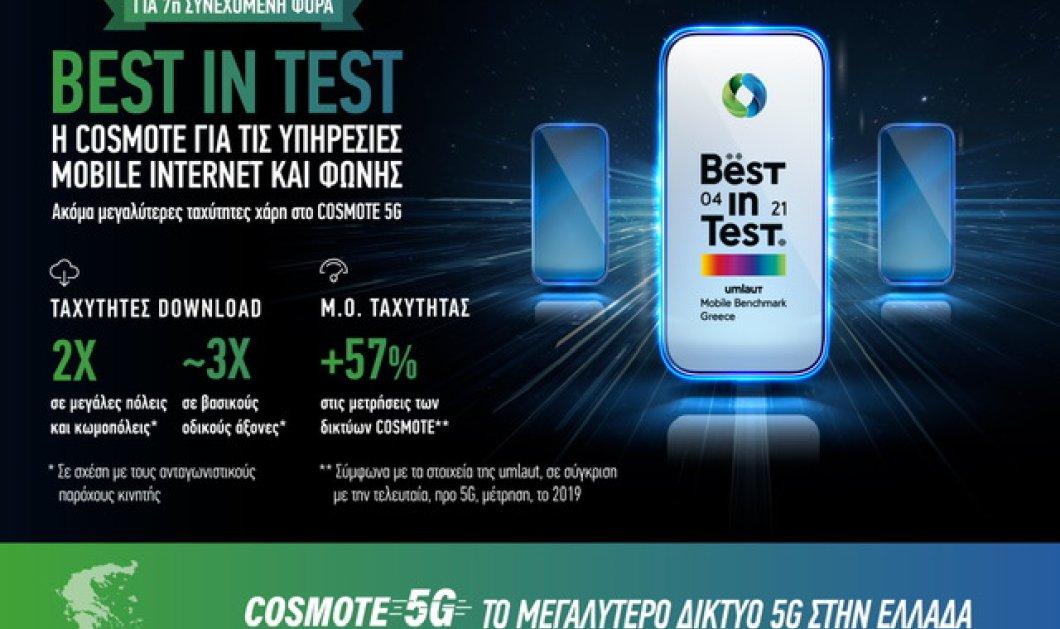 «Best in Test» η COSMOTE για τις υπηρεσίες Mobile Internet και φωνής, για 7η συνεχόμενη φορά - Κυρίως Φωτογραφία - Gallery - Video