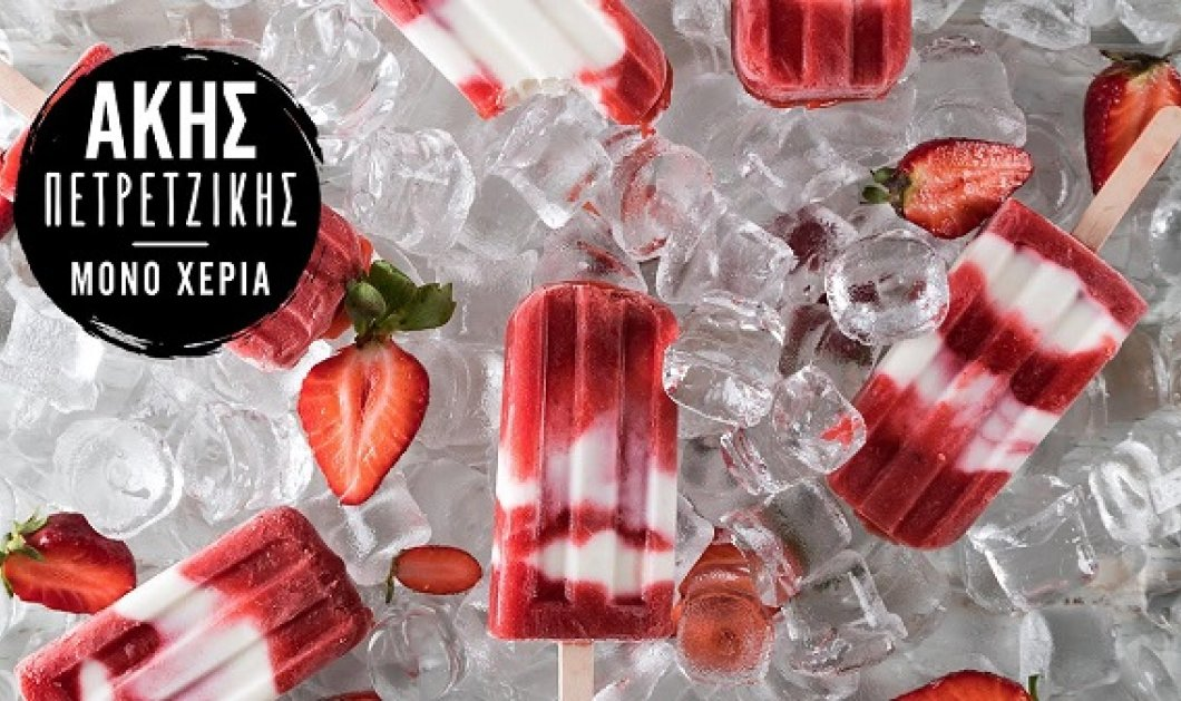 Ο Άκης Πετρετζίκης έχει το πιο απολαυστικό γλύκισμα για τις ζεστές μέρες: Popsicles με γιαούρτι και φράουλες (βίντεο) - Κυρίως Φωτογραφία - Gallery - Video