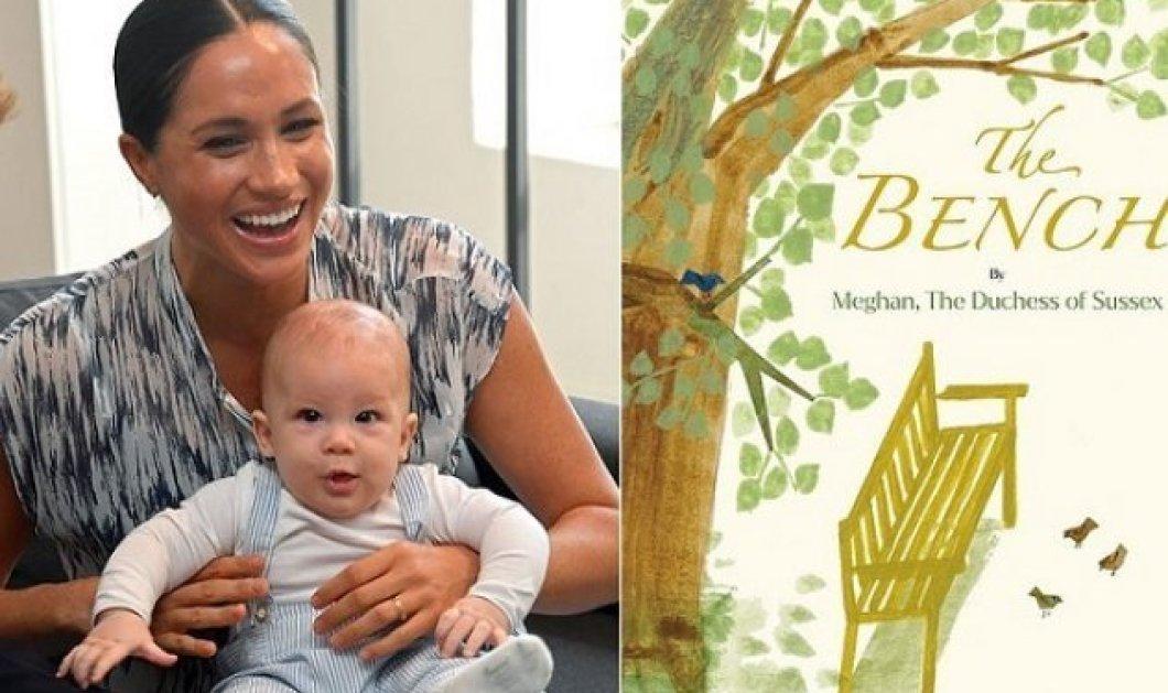 Βιβλιοφάγος ο μικρός Archie: Ο γιος της Meghan Markle λατρεύει το βιβλίο της μαμάς του - το ποίημα της στον πρίγκιπα Harry που το «γέννησε» - Κυρίως Φωτογραφία - Gallery - Video