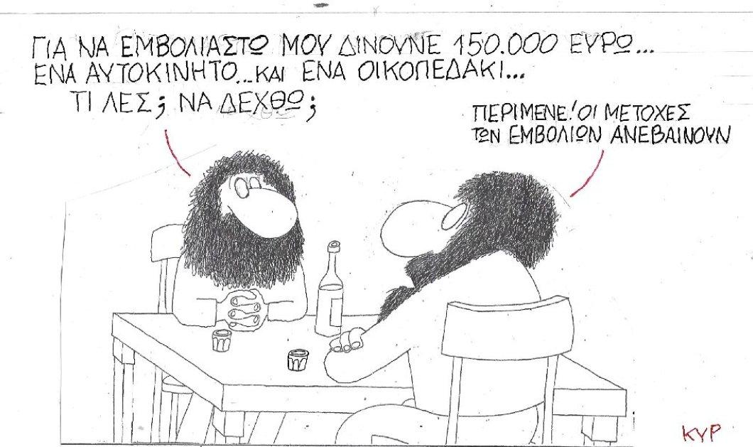 ΚΥΡ: Μου δίνουν 150 χιλ ευρώ για να εμβολιαστώ, ένα αυτοκίνητο & ένα οικόπεδο, να δεχτώ; - Περίμενε οι μετοχές των εμβολίων ανεβαίνουν - Κυρίως Φωτογραφία - Gallery - Video