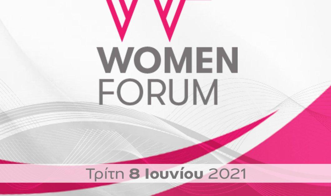 WOMEN FORUM - digital edition: Την Τρίτη 8 Ιουνίου σημαντικές γυναίκες θα μιλήσουν για τις άνισες δυνατότητες επαγγελματικής ανέλιξης των Ελληνίδων - Οι μισθολογικές διαφορές  - Κυρίως Φωτογραφία - Gallery - Video