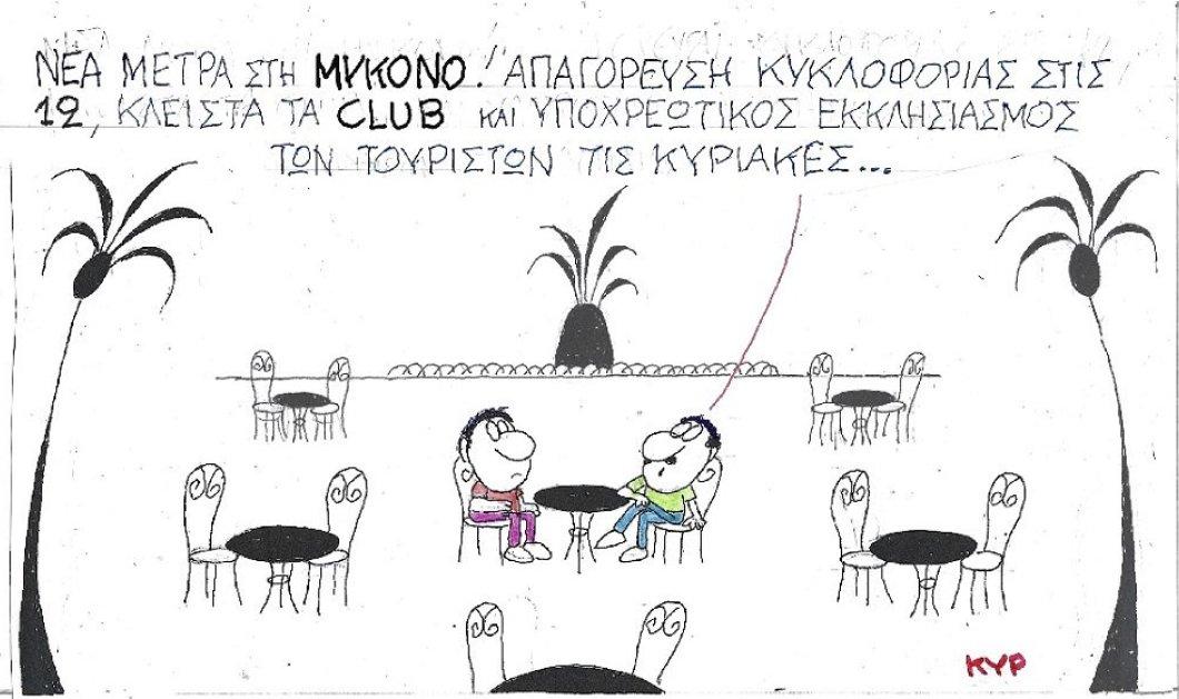 ΚΥΡ: Νέα μέτρα στη Μύκονο - Απαγόρευση κυκλοφορίας στις 12 - κλειστά club & τις Κυριακές υποχρεωτικός εκκλησιασμός για τους τουρίστες  - Κυρίως Φωτογραφία - Gallery - Video