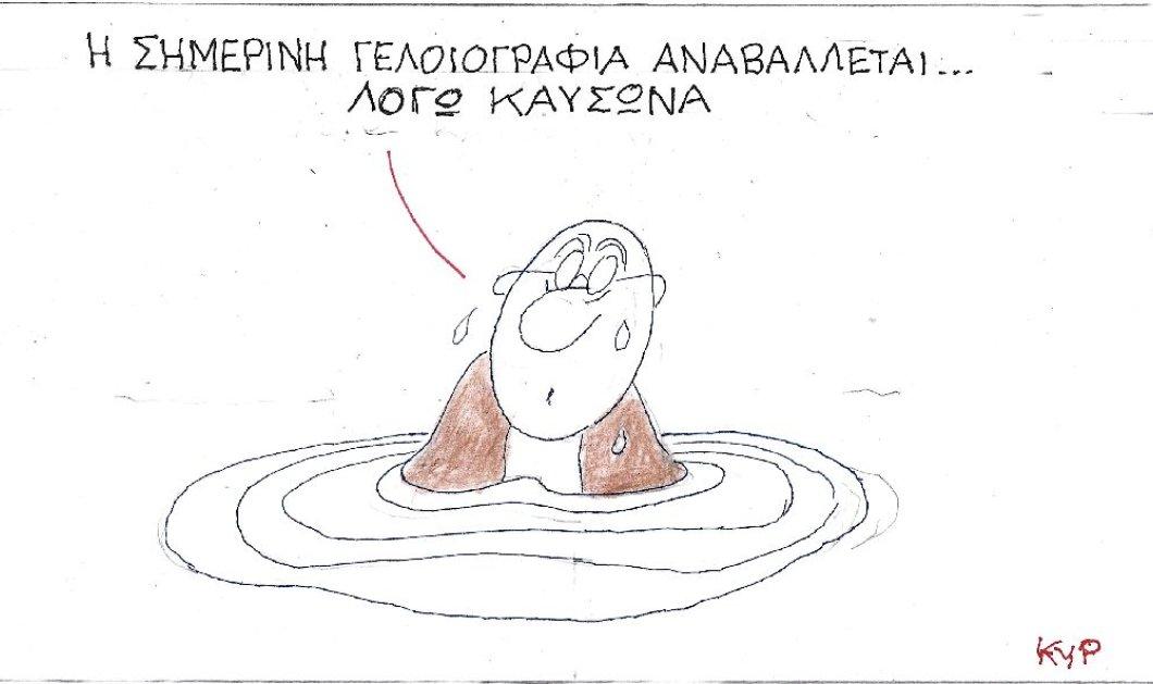 Απολαυστικός ΚΥΡ: Η σημερινή γελοιογραφία αναβάλλεται λόγω καύσωνα - Κυρίως Φωτογραφία - Gallery - Video
