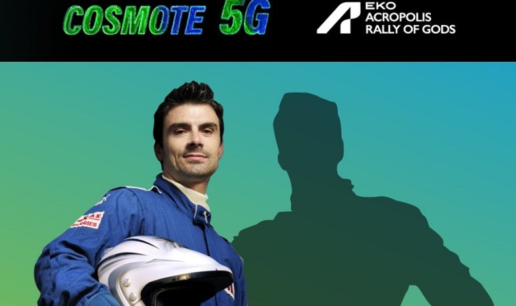 COSMOTE: Μεγάλος online διαγωνισμόs για το ΕΚΟ Ράλλυ Ακρόπολις με έπαθλο την απόλυτη εμπειρία ταχύτητας - Κυρίως Φωτογραφία - Gallery - Video