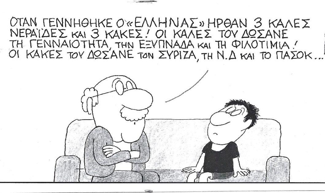 Απολαυστικός ΚΥΡ: Όταν γεννήθηκε ο Έλληνας οι κακές Νεράιδες του έδωσαν: Το ΣΥΡΙΖΑ, τη ΝΔ και το ΠΑΣΟΚ - Κυρίως Φωτογραφία - Gallery - Video