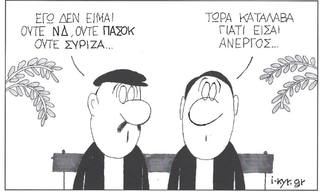 ΚΥΡ: Εγώ δεν είμαι ούτε ΝΔ, ούτε ΠΑΣΟΚ, ούτε ΣΥΡΙΖΑ - Τώρα κατάλαβα γιατί είσαι άνεργος - Κυρίως Φωτογραφία - Gallery - Video