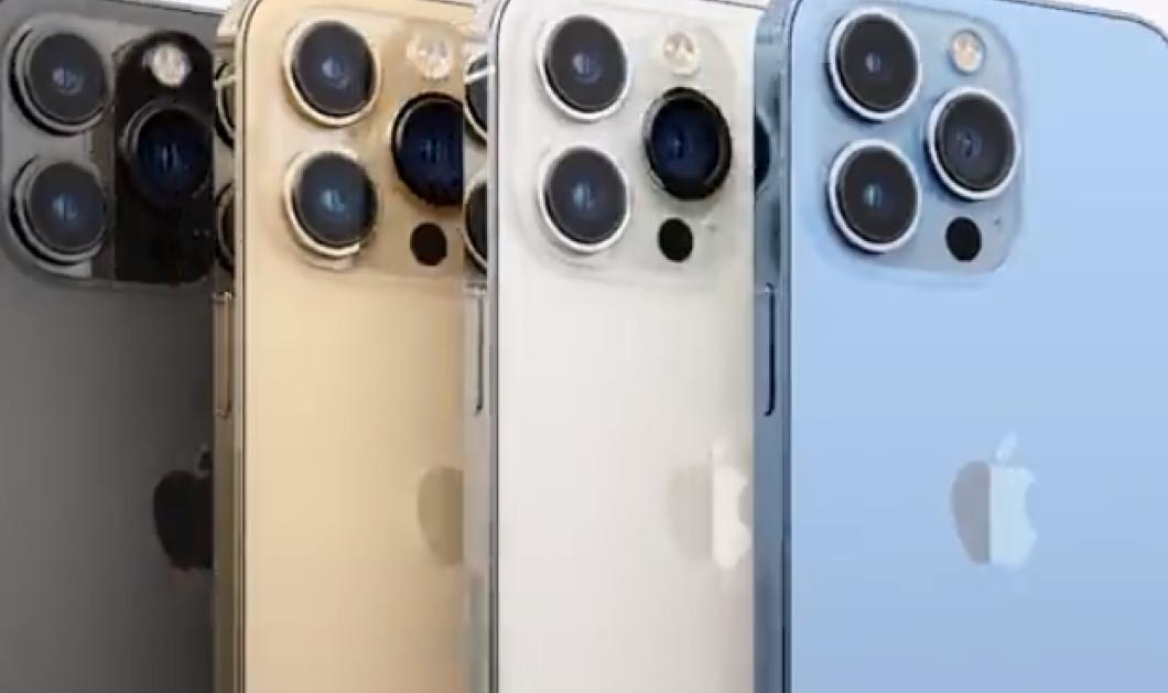 iPhone 13: beautiful! Στις 24 Σεπτεμβρίου θα είναι διαθέσιμα στην αγορά τα τρία νέα μοντέλα της Apple (φωτό - βίντεο) - Κυρίως Φωτογραφία - Gallery - Video