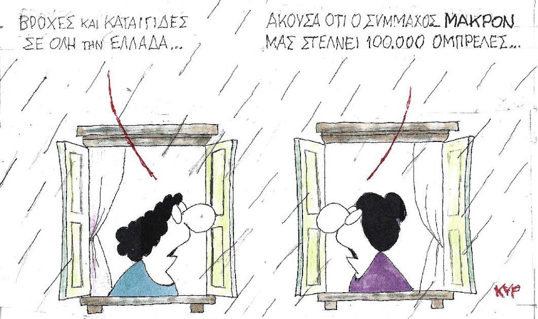 ΚΥΡ: Βροχές και καταιγίδες σε όλη την Ελλάδα - Άκουσα ότι ο σύμμαχός Mακρόν, μας στέλνει 100.000 ομπρέλες - Κυρίως Φωτογραφία - Gallery - Video