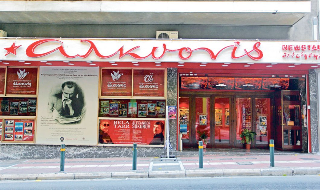 "Good News: Δύο κινηματογράφοι που άφησαν εποχή το ""Στούντιο"" & η ""Αλκυονίδα"" αναβιώνουν στο κέντρο της Αθήνας!  - Κυρίως Φωτογραφία - Gallery - Video"