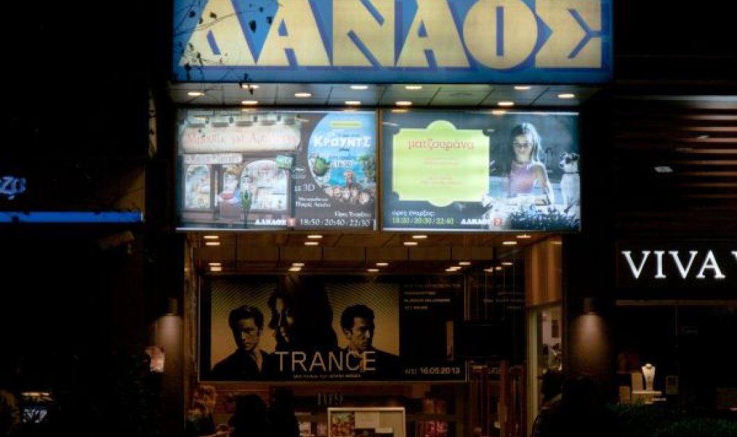 Good News: Ο «Δαναός» στους 25 καλύτερους κινηματογράφους της Ευρώπης!  - Κυρίως Φωτογραφία - Gallery - Video