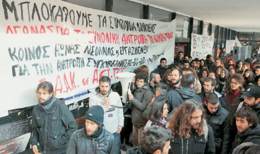 Ελληνικά Πανεπιστήμια: ''Απαγορεύεται η είσοδος στους έχοντας εργασίαν'' - Κυρίως Φωτογραφία - Gallery - Video