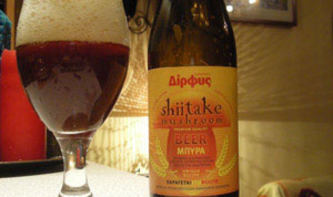 Οι πρώτοι Ελληνες που έφτιαξαν μπίρα από μανιτάρια - Κυρίως Φωτογραφία - Gallery - Video