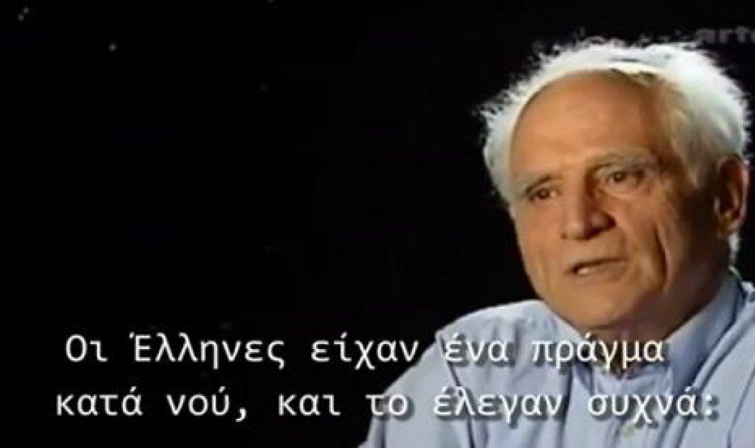Το θαύμα των Ελλήνων- La legende des sciences του Michel Serres-Δείτε το βίντεο - Κυρίως Φωτογραφία - Gallery - Video