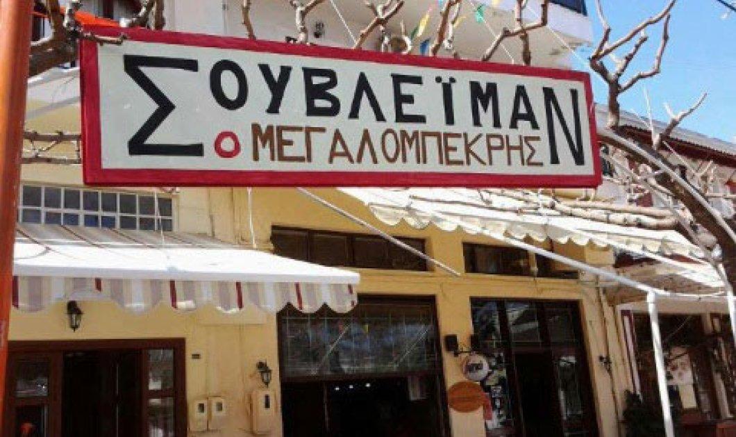 Φώτο της ημέρας - Σουβλεϊμάν ο Μεγαλομπεκρής - Το άπαικτο χιούμορ του σουβλατζή στη Χερσόνησο Κρήτης  - Κυρίως Φωτογραφία - Gallery - Video